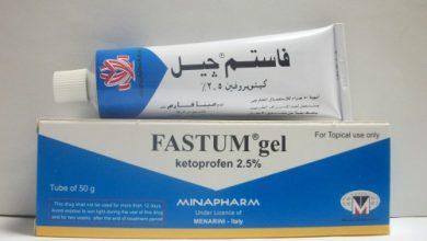 فاستم جيل FASTUM gel مسكن للالم لالام الظهر والرقبة ومضاد للالتهابات لالام الروماتيزم