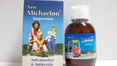 افضل شراب لنزلات البرد شراب نيو مايكيلون للاطفال وفاعليته في خفض درجة الحرارة