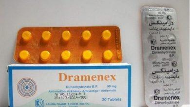 درامينكس Dramenex مضاد للدوار والقئ من اشهر الادوية لعلاج دوار الحركة والغثيان