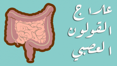 افضل دواء للقولون العصبي مجرب وفعال للتخلص من اعراض القولون المزعجة