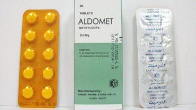 الدوميت ALDOMET افضل اقراص لعلاج ارتفاع ضغط الدم و تحسين وظائف القلب