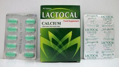 اشهر مكمل غذائى لاكتوكال lactocal لعلاج نقص الكالسيوم و بناء الجسم بشكل صحى