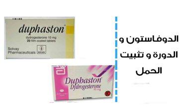 افضل دواء دوفاستون Duphaston لعلاج اضطرابات الدورة الشهرية وتثبيت الحمل